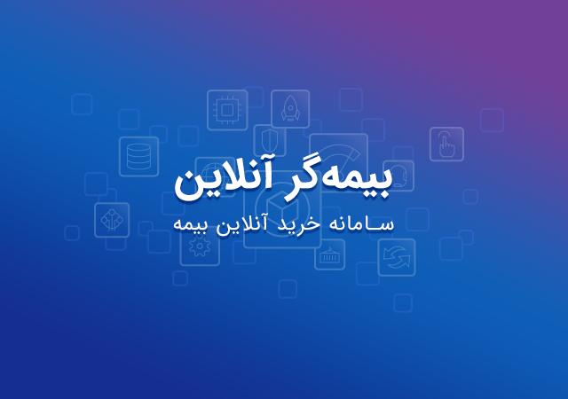 بیمهگر آنلاین فروش اینترنتی بیمه